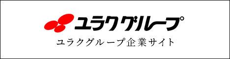 ユラクグループ 企業サイト