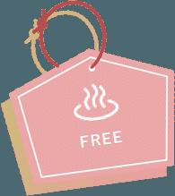 7处户外温泉的免费通行证
