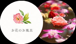 お花のお風呂