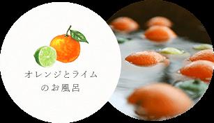 オレンジとライムのお風呂