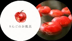 りんごのお風呂